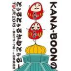 KANA-BOON / KANA-BOON MOVIE 03  /  KANA-BOONのとぅるとぅるかむとぅるーTOUR 2015 〜夢のアリーナ編〜 at 日本武道館(DVD)