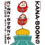 KANA-BOON / KANA-BOON MOVIE 03  /  KANA-BOONのとぅるとぅるかむとぅるーTOUR 2015 〜夢のアリーナ編〜 at 日本武道館(Blu-ray)