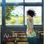 アニメ (Anime) / 「心が叫びたがってるんだ。」オリジナルサウンドトラック 国内盤 〔CD〕