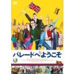 パレードへようこそ  〔DVD〕