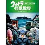 ウルトラ怪獣散歩 〜鎌倉  /  江ノ島  /  京都 編〜  〔DVD〕