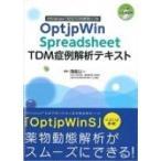 OptipWin Spreadsheet TDM症例解析テキスト / 篠崎公一  〔本〕