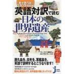 英語対訳で読む日本の世界遺産 楽々学べる!スラスラ分かる! じっぴコンパクト新書 / 実業之日本社編  〔新書