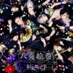 和楽器バンド / 八奏絵巻 (+DVD [MUSIC CLIP集])【通常盤 type-A】  〔CD〕