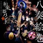 和楽器バンド / 八奏絵巻 (+DVD [LIVE収録])【通常盤 type-B】  〔CD〕