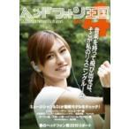 ヘッドフォン王国 No.4 別冊ステレオサウンド / 雑誌  〔ムック〕