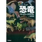 恐竜ペーパークラフト 学研の図鑑LIVE工作ブック / 光武利将  〔図鑑〕