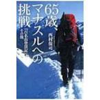 65歳、マナスルへの挑戦 『百名山登頂記』その後 / 西村保司  〔本〕