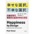 幸せな選択、不幸な選択 行動科学で最高の人生をデザインする / ポール・ドーラン  〔本〕