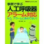 事例で学ぶ人工呼吸器アラーム対応 もう、アラームにあわてない! / 野口裕幸  〔本〕