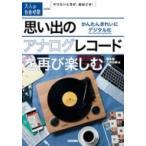 Yahoo!ローチケHMV Yahoo!ショッピング店思い出のアナログレコードを再び楽しむ 〜かんたんきれいにデジタル化 / 藤本健 / 大坪知樹  〔本〕