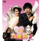 僕の彼女は九尾狐 期間限定スペシャルプライスDVD-BOX1  〔DVD〕