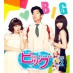 ビッグ 〜愛は奇跡 (ミラクル)〜 期間限定スペシャルプライスDVD-BOX2  〔DVD〕