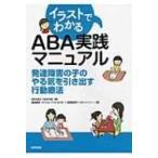 イラストでわかる ABA実践マニュアル  発達障害の子のやる気を引き出す行動療法