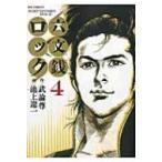 六文銭ロック 4 ビッグコミックスペリオール / 池上遼一  〔コミック〕