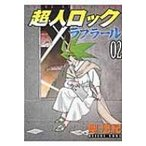 超人ロック ラフラール 2 YKコミックス / 聖悠紀 ヒジリユキ  〔コミック〕
