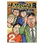 新ナニワ金融道リターンズ 2 Spa!コミックス / 青木雄二プロダクション  〔コミック〕