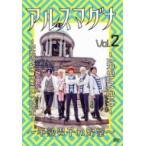 アルスマグナ / アルスマグナ 〜半熟男子の野望〜 Vol.2  〔DVD〕