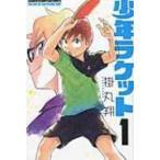 少年ラケット 1 少年チャンピオン・コミックス / 掛丸翔  〔コミック〕