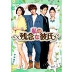 私の残念な彼氏 DVD-BOX2  〔DVD〕