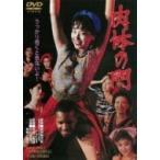 肉体の門 かたせ梨乃 DVD DUTD-2470
