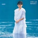 岡田有希子 オカダユキコ / 十月の人魚  〔CD〕