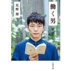 働く男 文春文庫 / 星野源 ホシノゲン  〔文庫〕