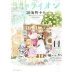 3月のライオン 11 手帳  &  フリクションボールノック付き限定版 ジェッツコミックス / 羽海野チカ ウミノチカ