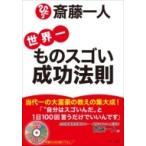 「斎藤一人 世界一ものスゴい成功法則」CD付き / 斎藤一人  〔本〕