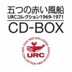 五つの赤い風船 / URCコレクション1969-1971 CD-BOX  〔Hi Quality CD〕