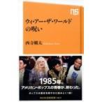 ウィ・アー・ザ・ワールドの呪い NHK出版新書 4の画像