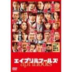 エイプリルフールズ DVD 通常版  〔DVD〕