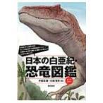 日本の白亜紀・恐竜図鑑 / 宇都宮聡  〔本〕