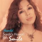 サンディー (Sandii) / Sandii's Hawai'i 8th 〜smile〜 国内盤 〔CD〕