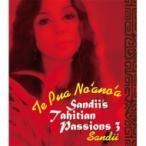 サンディー (Sandii) / Sandii's Tahitian Passions 3 〜te Pau No 'ano' A〜 国内盤 〔CD〕