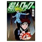 超人ロック ドラゴンズブラッド 1 Mfコミックス フラッパーシリーズ / 聖悠紀 ヒジリユキ  〔コミック〕