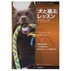 Yahoo!ローチケHMV Yahoo!ショッピング店「犬と遊ぶ」レッスンテクニック 見落としがちな「犬との遊び」は最大のトレーニング法だった! / イェシカ