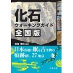 Yahoo!ローチケHMV Yahoo!ショッピング店化石ウォーキングガイド 全国版 日本各地に眠る古生物の痕跡探し27地点 / 相場博明  〔本〕