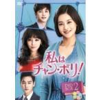 私はチャン・ボリ! DVD-BOX2  〔DVD〕