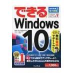 できる Windows 10 / 法林岳之  ...