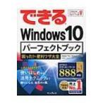 できるWindows10パーフェクトブ�..