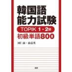 韓国語能力試験topik1・2級初級単語800 / 河仁南  〔本〕