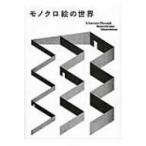 ショッピングゆたんぽ モノクロ絵の世界 A Journey Through Monochrome Illustrations / Bnn編集部  〔本〕