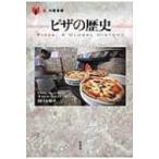 ピザの歴史 「食」の図書館 / キャロル・ヘルストスキー  〔本〕