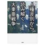 人種差別から読み解く大東亜戦争 / 岩田温  〔文庫〕