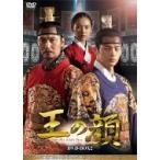 王の顔 DVD-BOX2  〔DVD〕