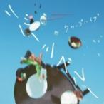 クリープハイプ / リバーシブルー (+DVD)【初回限定盤】  〔CD Maxi〕