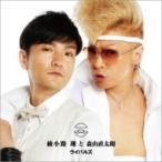綾小路翔と森山直太朗 / ライバルズ  〔CD Maxi〕