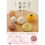 道具なしで始められるかわいい和菓子 講談社のお料理BOOK / ユイミコ  〔本〕