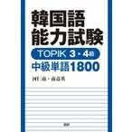 韓国語能力試験topik3・4級中級単語1800 / 河仁南  〔本〕